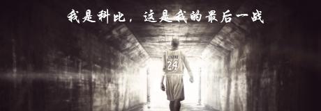 52 科比退役 (刘祥安) - 10级01班 - 永远的一班