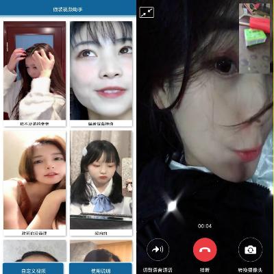微信假装视频助手安卓版,微信假装和妹子视频软件