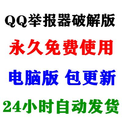 QQ举报神器电脑破解版,永久使用包更新