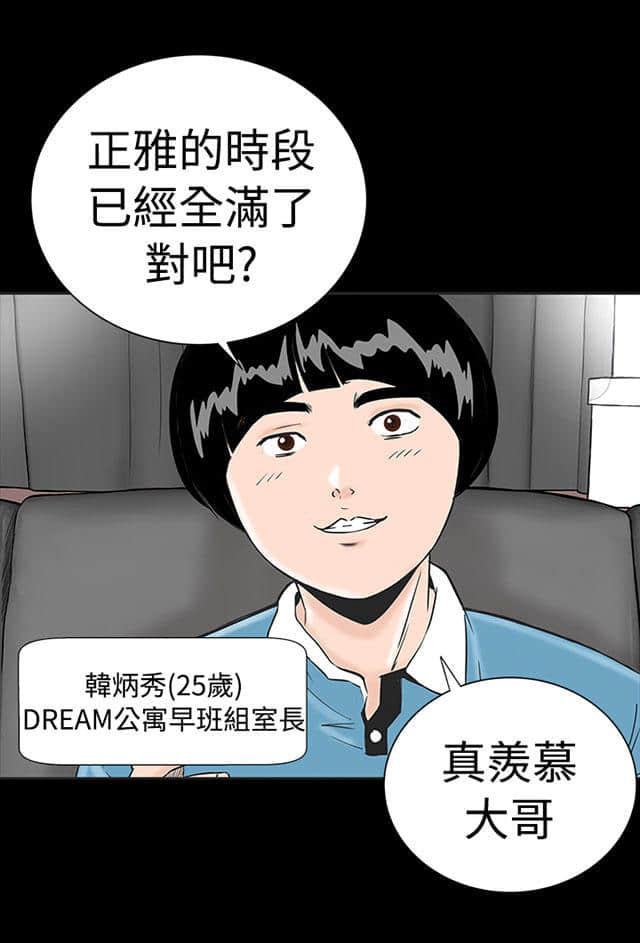 进击的大人汉化漫画简体字