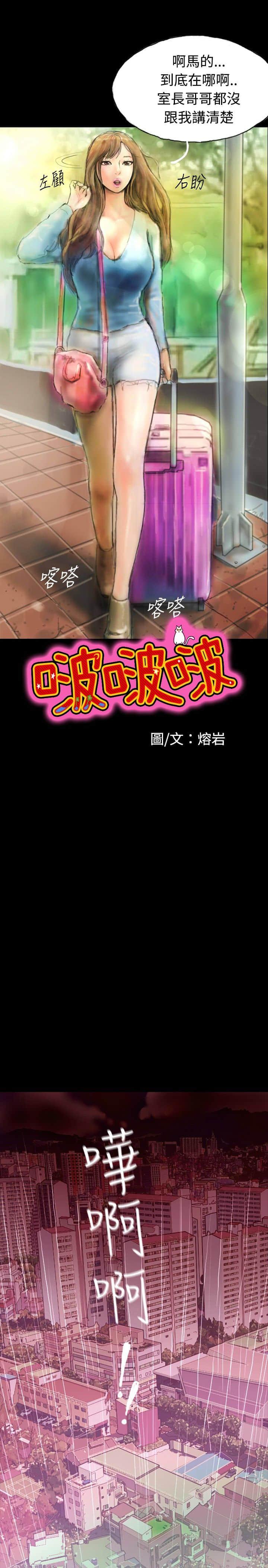 叶罗丽精灵梦第八季漫画下拉式2021今日新话