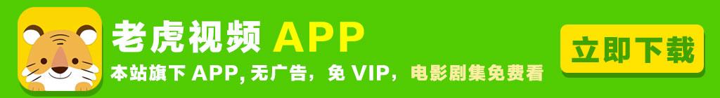 老虎视频app