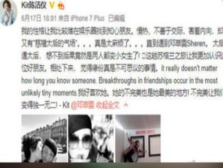 邓萃雯发文否认与陈洁仪出柜:你们想太多了吧