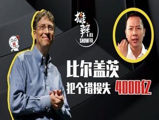 《雄辩》第19期:比尔盖茨错失4000亿,后悔给谷歌机会推出安卓