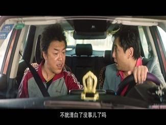 """沈腾表白黄渤""""我养你"""""""