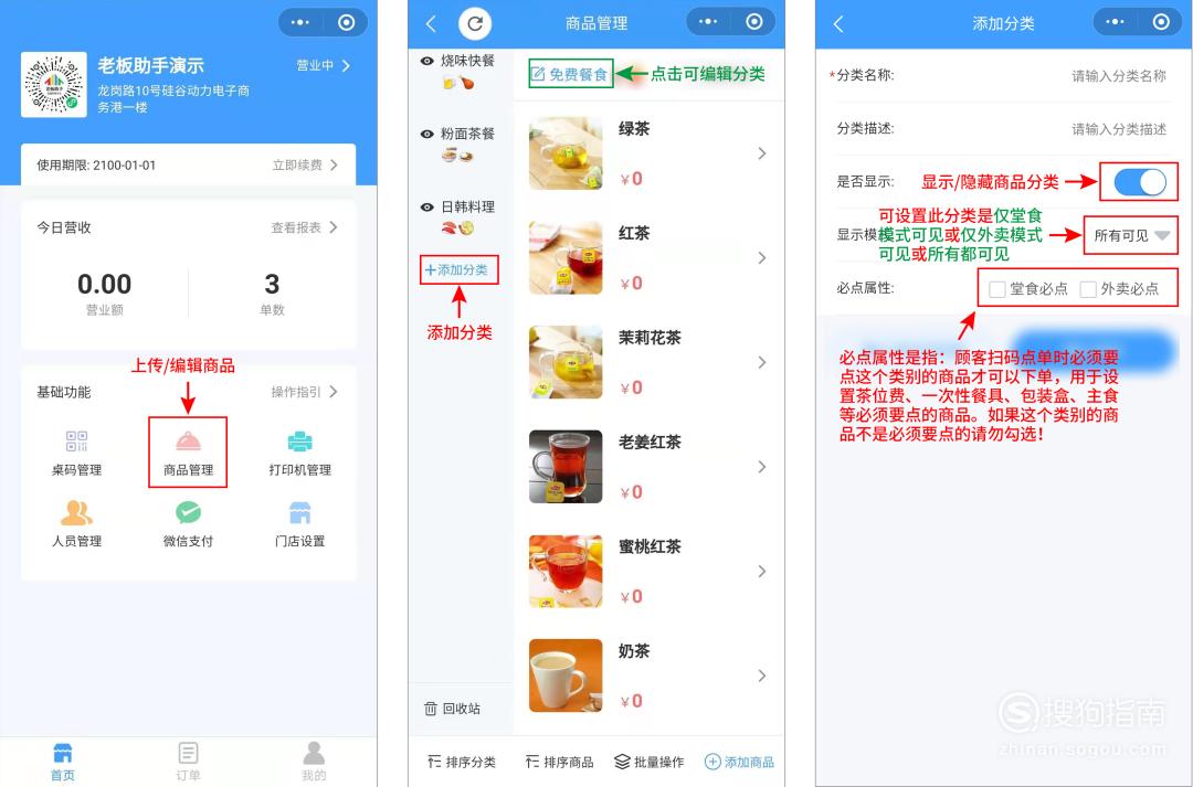 微信扫码点餐多少钱?怎么自助开通扫码点餐?(图3)