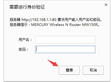 mercury无线路由器的设置方式