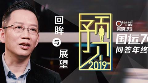《吴晓波年终秀》特别节目:回眸与展望