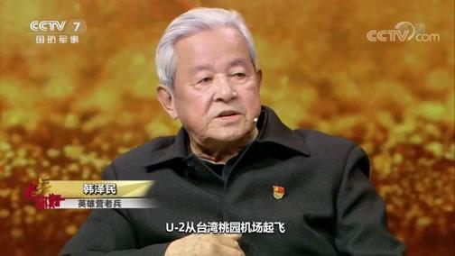 """《老兵你好》 20191115 严守""""543""""机密的蓝天卫士——击落U-2飞机的地空导弹兵 韩泽民"""