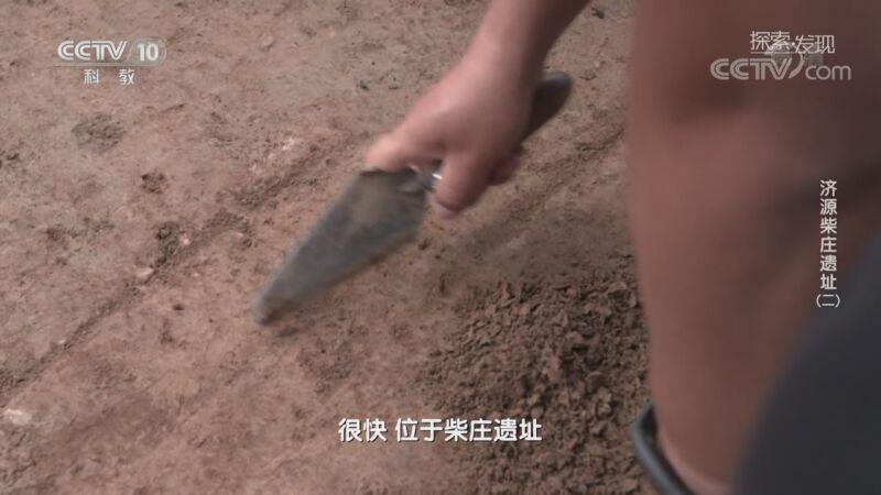 《探索·发现》 20200922 济源柴庄遗址(二)
