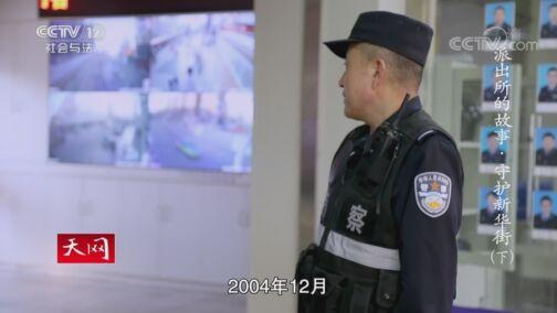 《天网》 20200804 系列纪录片《派出所的故事·守护新华街》(下)
