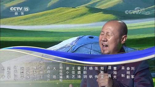 《民歌中国》 20191113