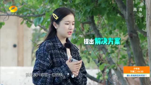 第6期:刘涛遇投诉崩溃飙泪