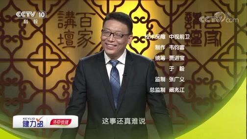 《百家讲坛》 20181208 水浒智慧(第四部) 9 谋而后动成大事