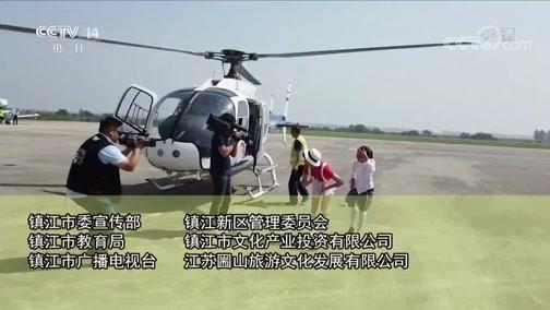 《大手牵小手》 20191104 走进镇江