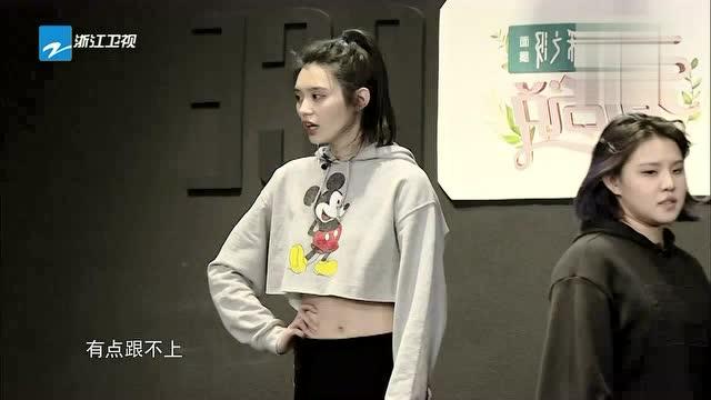 第8期:阚清子张雪迎面临街舞挑战