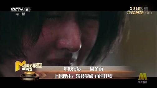 《电影快讯》 20200124