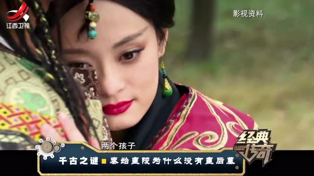 千古之谜·秦始皇陵为什么没有皇后墓