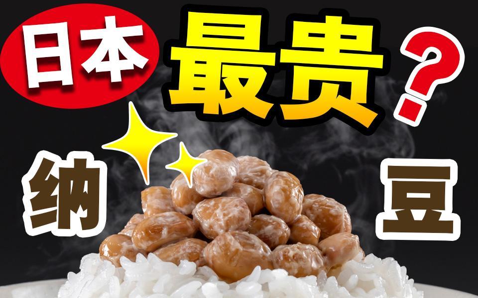 日本顶级纳豆多少钱?一口吃进嘴里好过瘾!【绅士一分钟】
