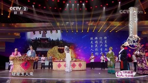 《魅力中国城 第二季》 20181223 城市味道