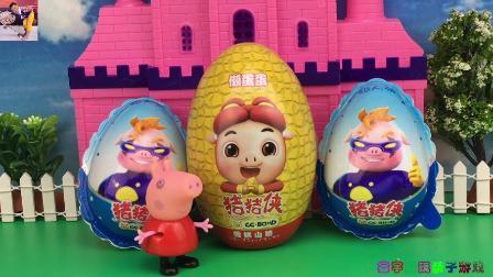 超级飞侠画图】_小猪佩奇拆猪猪侠七彩积木奇趣蛋玩具 59视频 _网络排行榜