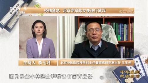 """《中华医药 抗击疫情》 20200306 北京战""""疫""""共盼春来"""