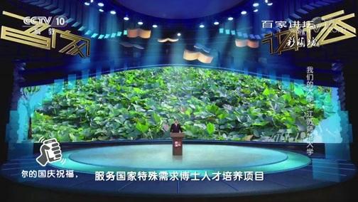 《百家讲坛》 20181006 我们的大学·江苏师范大学