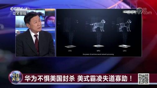 《今日关注》 20190521 华为不惧美国封杀 美式霸凌失道寡助!