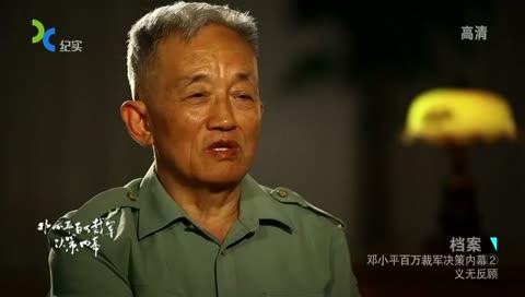 邓小平百万裁军决策内幕(第二集)