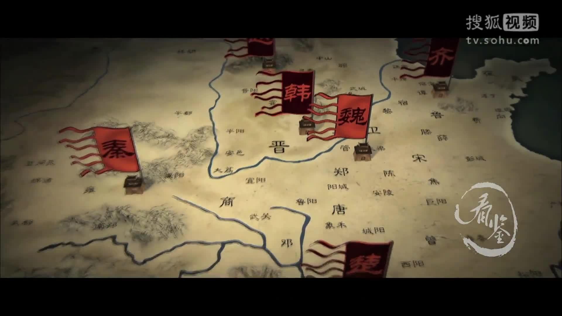 【看鉴】秦朝统一六国的秘密【历史大揭秘】-20