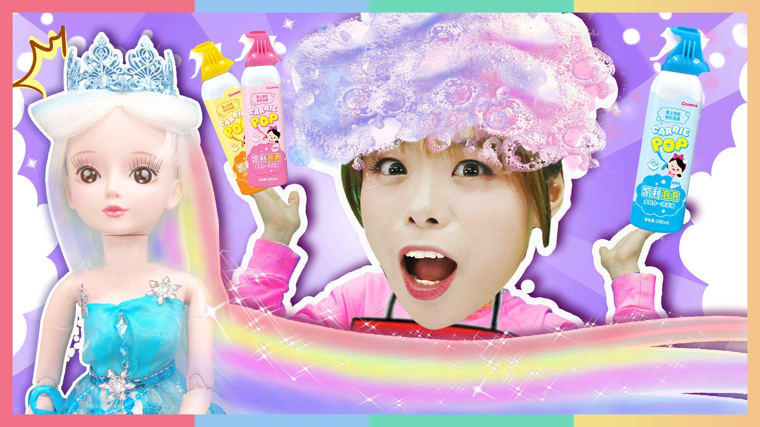 叶罗丽冰公主的美发首选!自然健康炫彩泡泡spa | 凯利和玩具朋友们 CarrieAndToys