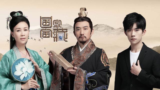 第7期:易烊千玺穿越守护大克鼎,黄磊变身秦始皇