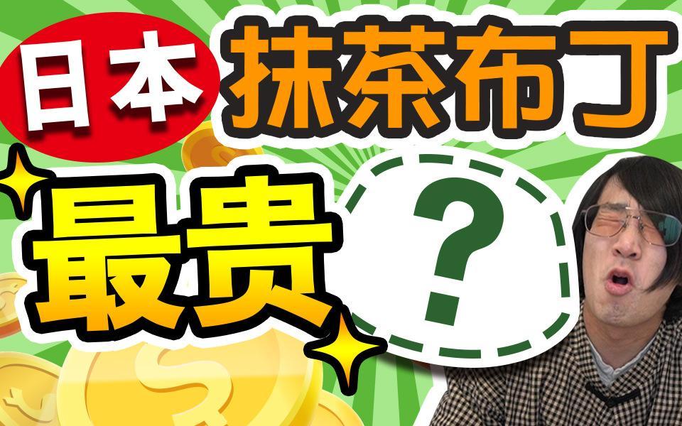 日本网上最贵布丁!450RMB是什么味道?!【绅士一分钟】