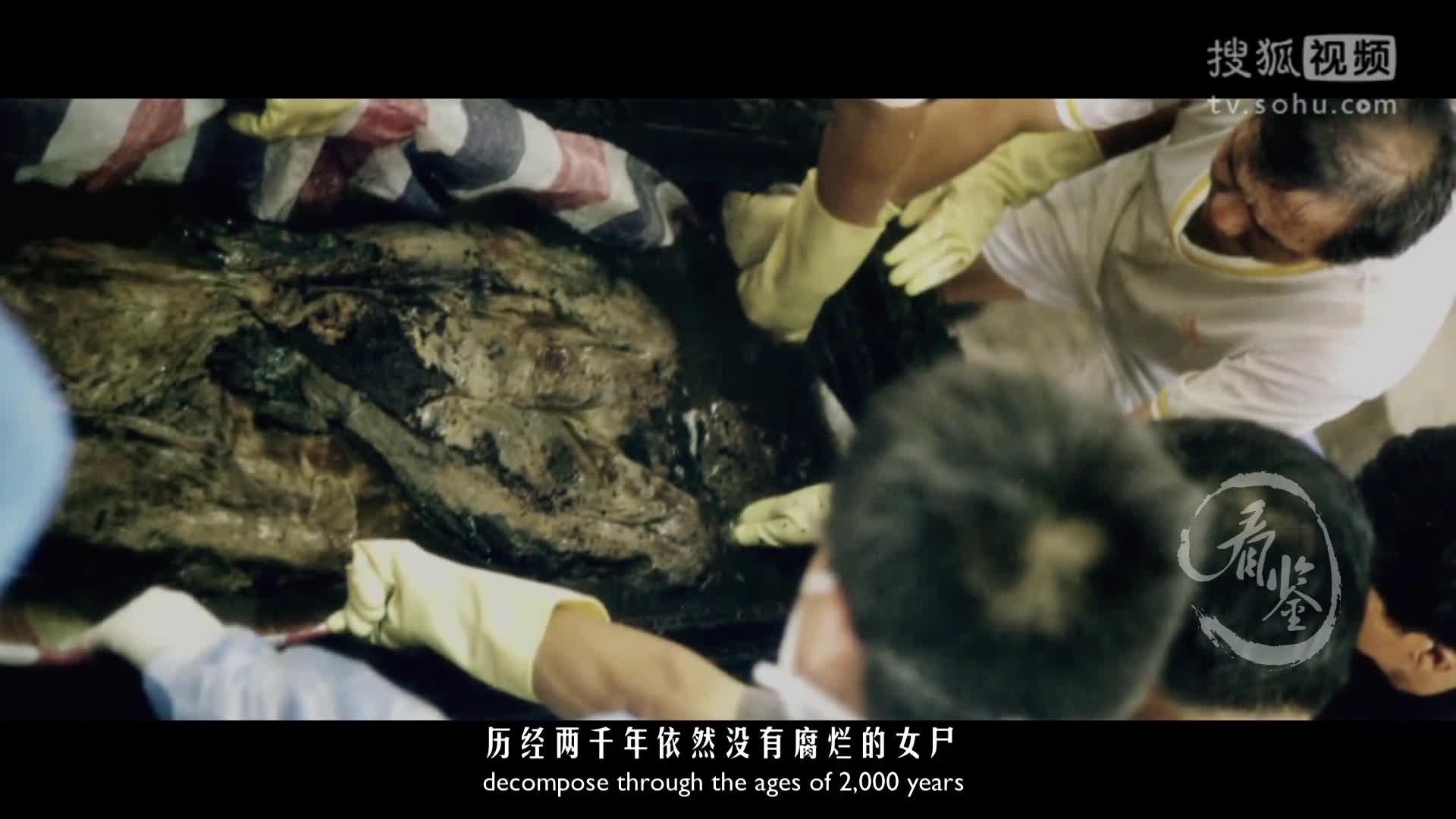 【看鉴】揭秘江苏2000年汉朝女尸不腐真相【历史大揭秘】-23