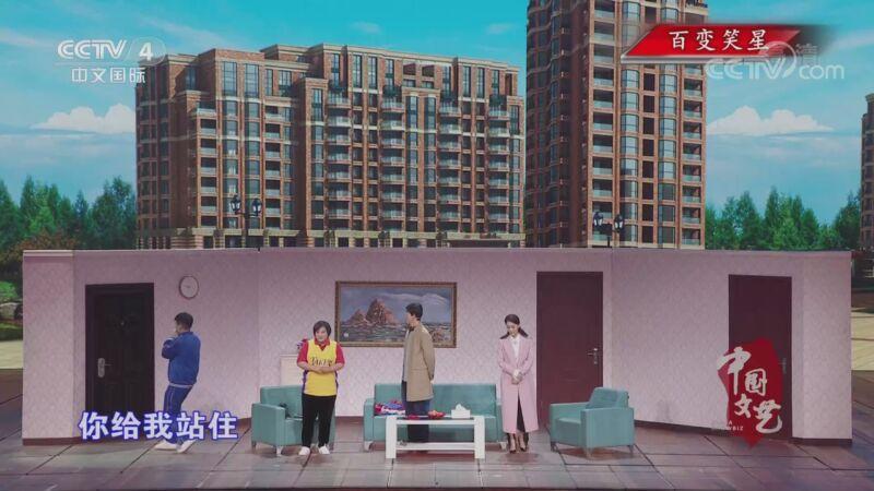 《中国文艺》 20201030 百变笑星