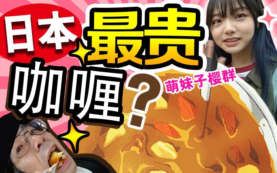 日本600元咖喱里面有什么?假装跟樱群约会!【绅士一分钟】