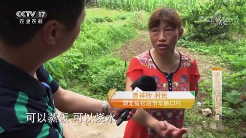 《聚焦三农》 20190906 野外劳作需当心蜱虫叮咬