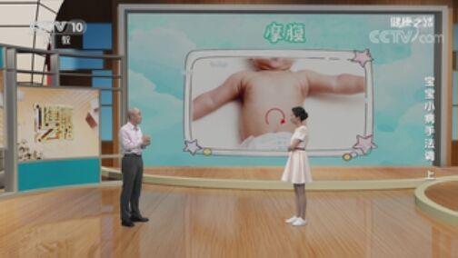 《健康之路》 20200726 宝宝小病手法调(上)