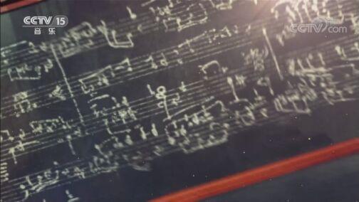 《音乐公开课》 20200802