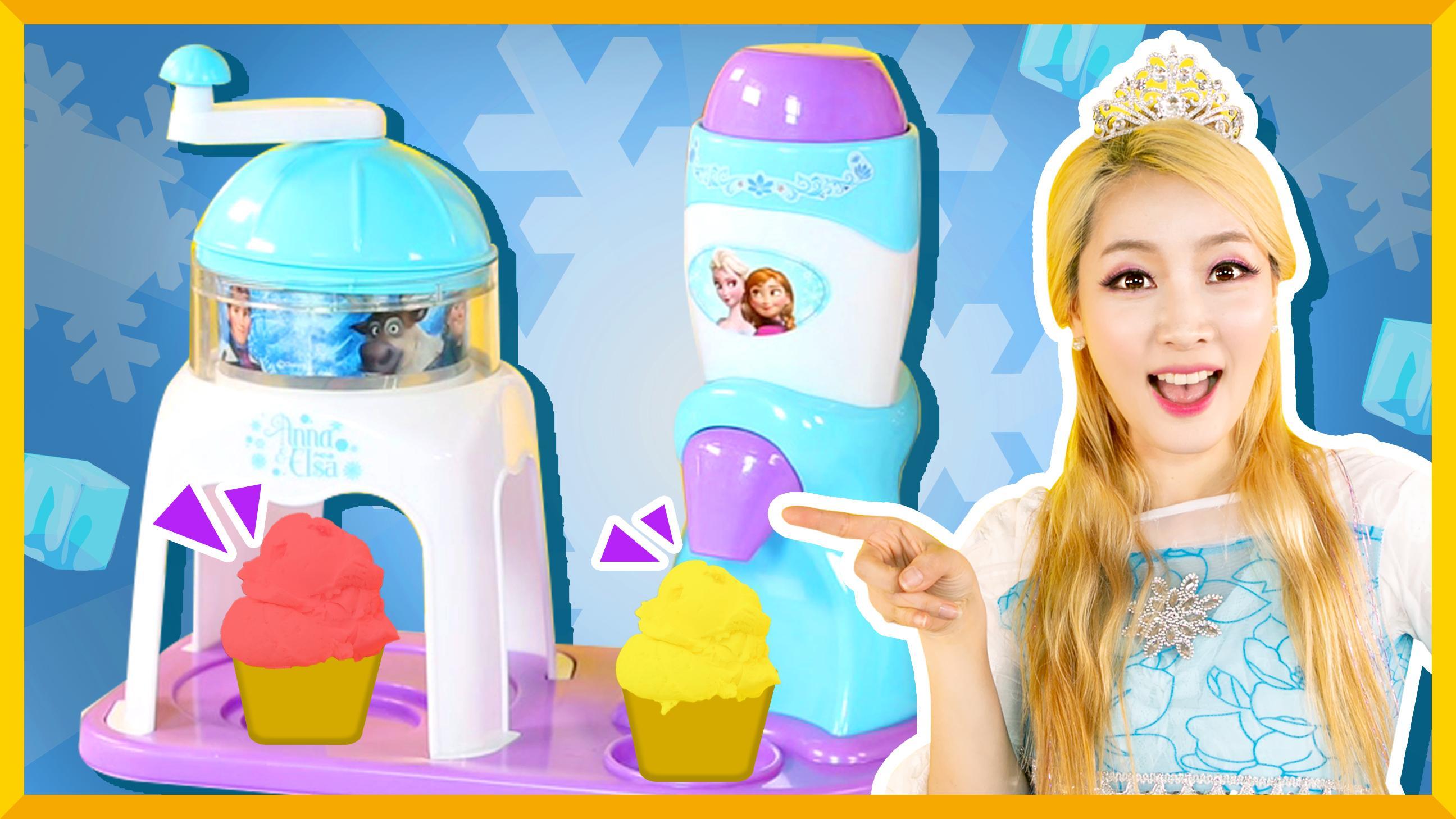 来自冰雪王国的水果软糖冰淇淋礼物 | 爱丽和故事 EllieAndStory