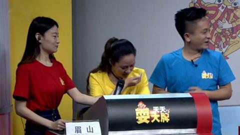 天天耍大牌之2018城市对抗赛小组赛 眉山队女队员现场洒泪