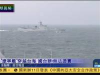 国台办:辽宁号赴西太训练根据年度计划实施