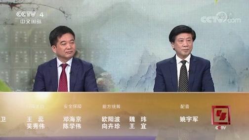 《中华医药 抗击疫情》 20200314 中西医结合 彰显中国智慧