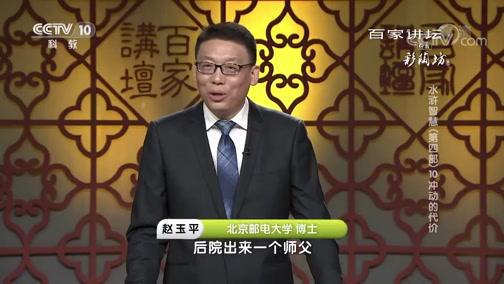 《百家讲坛》 20181209 水浒智慧(第四部) 10 冲动的代价