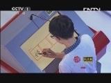 《中国汉字听写大会》 20130920 复赛 第八场