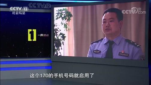 《一线》 20190906 神秘来电(上):人间蒸发