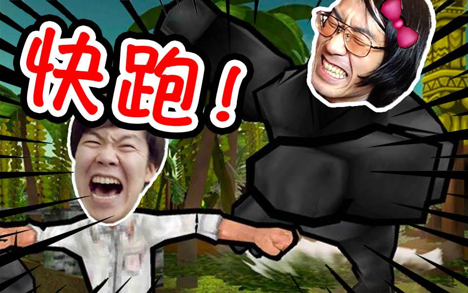 日本的变猩猩游戏!三河疯狂逃命!【绅士一分钟】