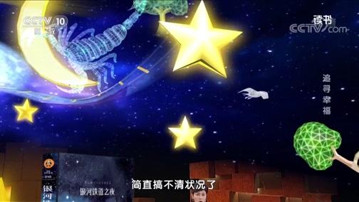 《读书》 20200122 宫泽贤治 《银河铁道之夜》 追寻幸福
