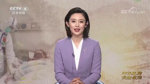 《中华医药 抗击疫情》 20200305 悬壶抗疫有中医