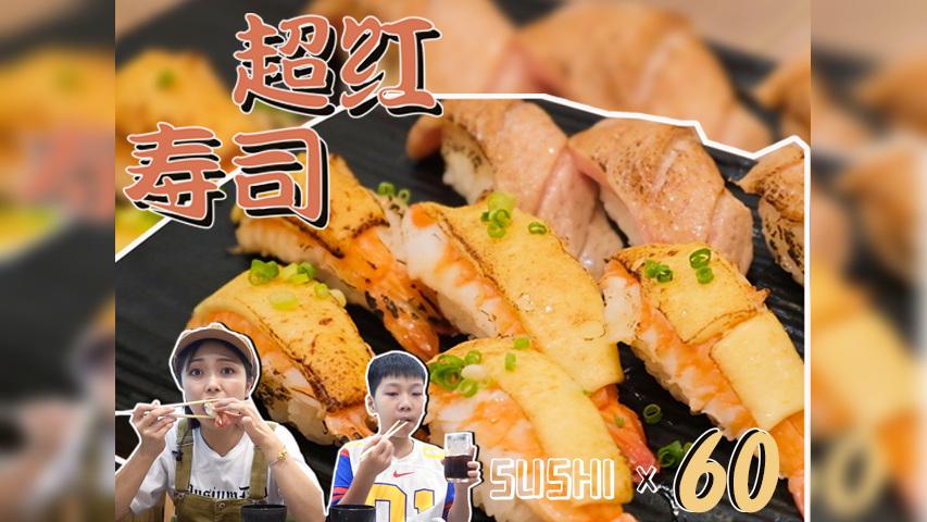 【日本Vlog】寿司爱好者的终极餐桌,一顿拿下两桌寿司,结果...